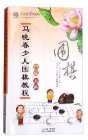 新书--马晓春少儿围棋教程 中级 上册9787557604844(181934)