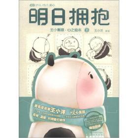明日拥抱:王小熊猫·心之绘本2