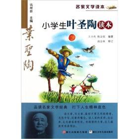 名家文学读本:小学生叶圣陶读本9787534266607
