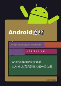 正版二手包邮 Android编程 钟元生,高成珍  9787302415480