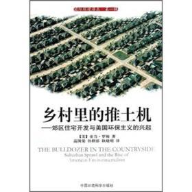 乡村里的推土机:郊区住宅开发与美国环保主义的兴起