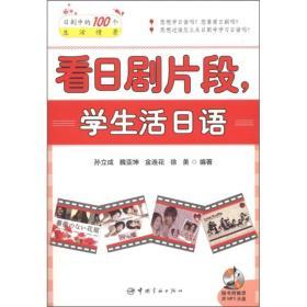看日剧片段,学生活日语 孙立成 中国宇航出版社 9787802189980