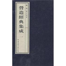 营造经典集成(第一辑)
