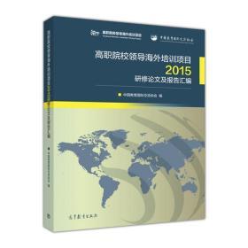 高职院校领导海外培训项目2015研修论文及报告汇编