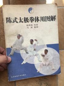 陈氏太极拳体用图解