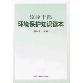 领导干部环境保护知识读本