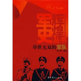 中史出版社 举世无双的军队 蔡仁照 9787801997579