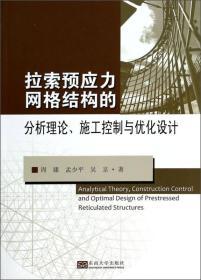 拉锁预应力网格结构的分析理论、施工控制与优化设计