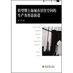 转型期上海城市居住空间的生产及形态演进