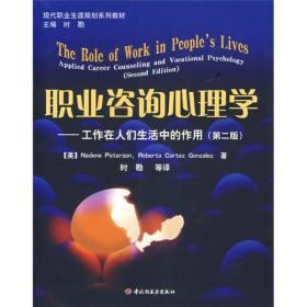 职业咨询心理学:工作在人们生活中的作用第二2版 (美)彼得森(美)冈萨雷斯时勘 中国轻工业出版社 9787501958337