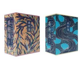 美术海。日本近现代设计图案大全(上下)