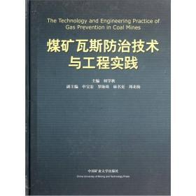 煤矿瓦斯防治技术与工程实践 专著 何学秋主编 mei kuang wa si fang zhi ji shu yu go
