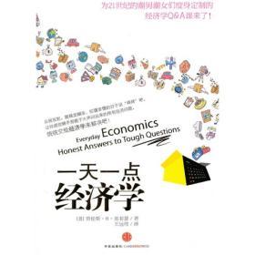 一天一点经济学
