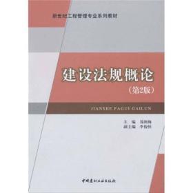 新世纪工程管理专业系列教材:建设法规概论(第2版)