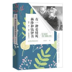 有一种爱情叫杨绛和钱钟书:夫妻·情人·朋友,三者合而为一