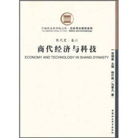 商代经济与科技(商代史·卷六)