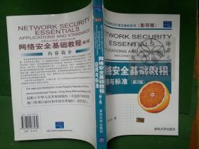 网络安全基础教程/应用与标准(第2版)/英文版+