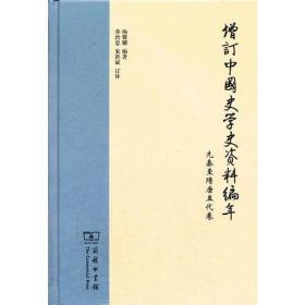 增订中国史学史资料编年:先秦至隋唐五代卷