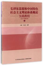 毛澤東思想和中國特色社會主義理論體系概論 實踐教程(2017年修訂版 套裝上中下冊)