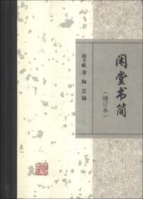 正版at-9787532568956-闲堂书简-(增订本)