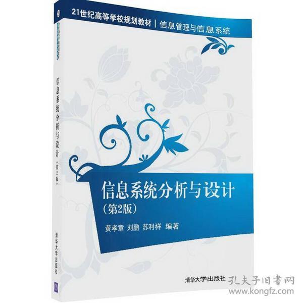 信息系统分析与设计(第2版)/21世纪高等学校规划教材·信息管理与信息系统