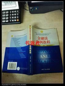 金融法案例教程