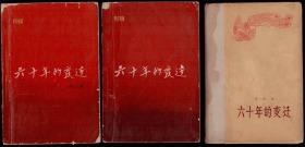 十七年小说《六十年的变迁》一二 精平合售 1957年全部 一版一印