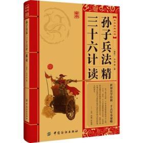 中华经典必读:孙子兵法·三十六计精读9787506490559