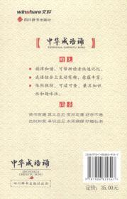 中华成语诵