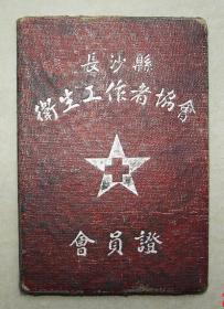 长沙县卫生工作者协会   段南生   发证人   言兆龙   1955年   老中医   国医   中药处方  中草药   长沙  卫生工作者协会