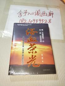 浴血荣光:金一南党史开讲  未拆封