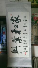 清华美术学院教授王铁牛书法