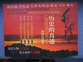 历史的真迹    毛泽东(插图珍藏版)全十卷盒装