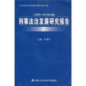 刑事法治发展研究报告(2009--2010年卷)