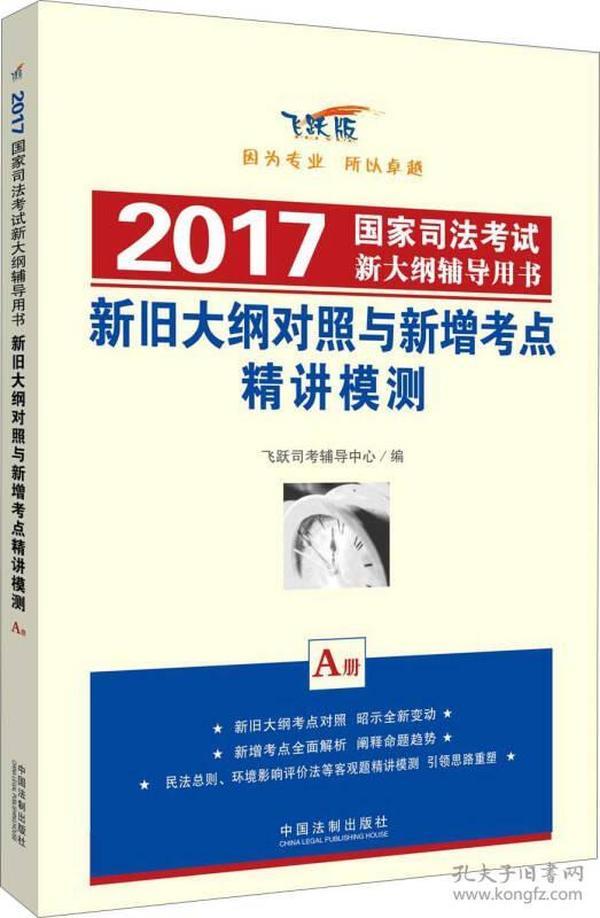 《新旧大纲对照与新增考点精读模测-2017国家司法考试新大纲辅导