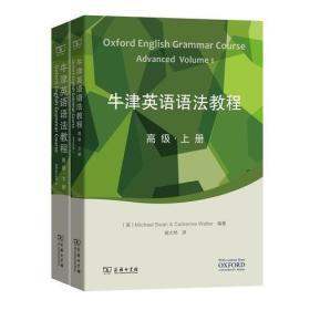 牛津英语语法教程-高级-(全2册)