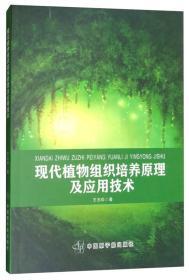 现代植物组织培养原理及应用技术