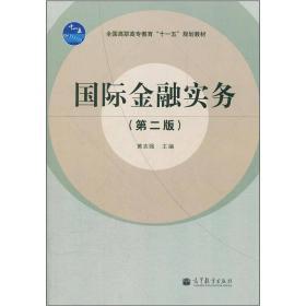 """全国高职高专教育""""十一五""""规划教材:国际金融实务(第2版)"""