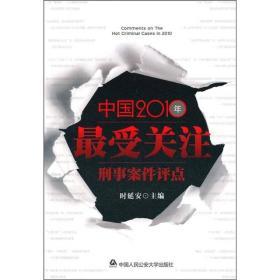 中国2010年最受关注刑事案件评点