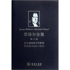 黑格尔全集-第10卷 纽伦堡高级中学教程和讲话