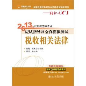 2013年注冊稅務師考試應試指導及全真模擬測試
