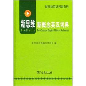新概念英汉词典