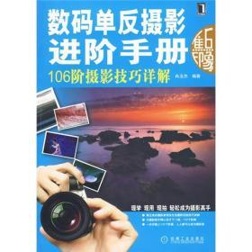数码单反摄影进阶手册