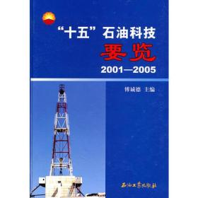 """9787502180768-yd-""""十五""""石油科技要览"""