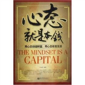 心态就是本钱:用心态创造财富,用心态改变生活