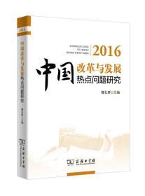 中国改革与发展热点问题研究(2016)