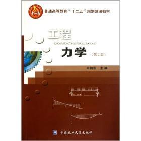 工程力学(第二版)申向东9787565502132中国农业大学出版社
