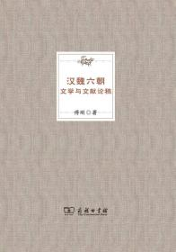 汉魏六朝文学与文献论稿