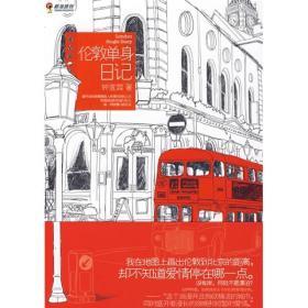 伦敦单身日记:全景观伦敦零距离接触,E时代旅英单身美女的爱情全记录,职场单身白领女性的经典读物