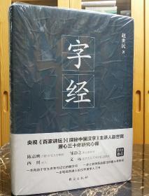 字经(16开精装)
